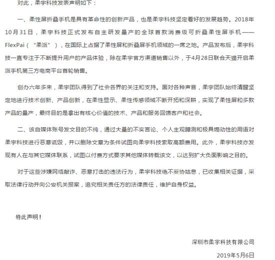 """柔宇科技回应量产质疑:""""已收集证据并报案"""""""
