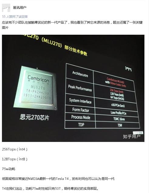 """寒武纪新一代AI芯片""""思元270""""曝光:性能对标NVIDIA Tesla T4?"""