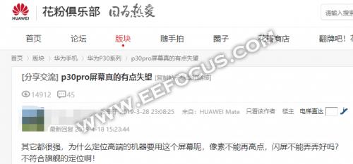 """华为P30 Pro屏幕问题频出,缘何成为消费""""火坑""""?"""