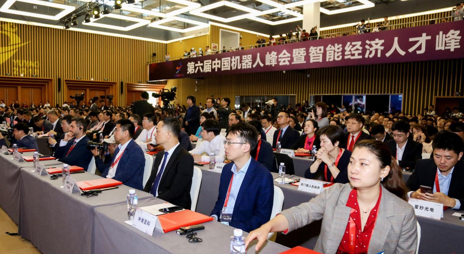 第六届中国机器人峰会:重新定义下一代机器人