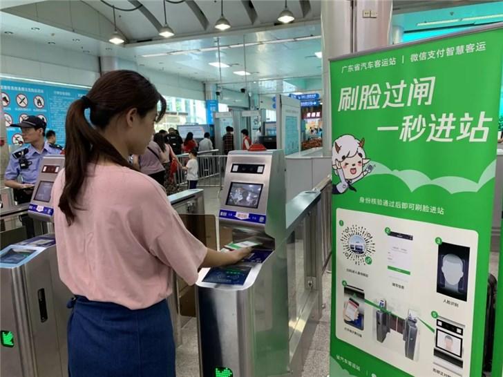 广东省汽车客运站开启微信刷脸过闸:一秒进站