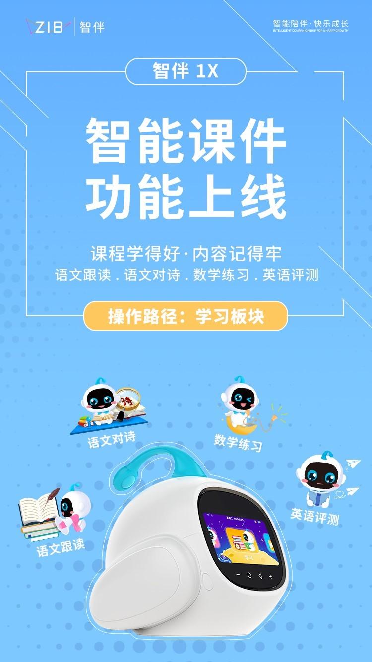 智伴儿童机器人1X牵手《爱幼星球》第二季 共同分享科学育儿知识
