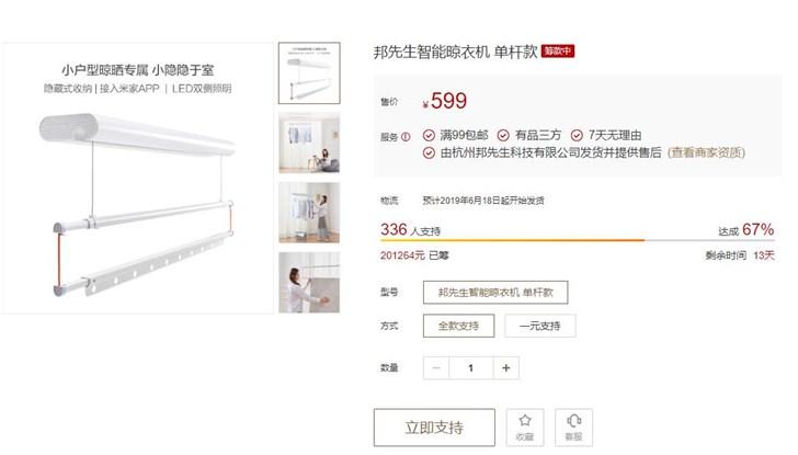 小米有品上架智能晾衣架:LED照明灯设计