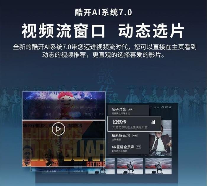 創維霸榜彩電暢銷榜 酷開7.0系統打造大屏新體驗