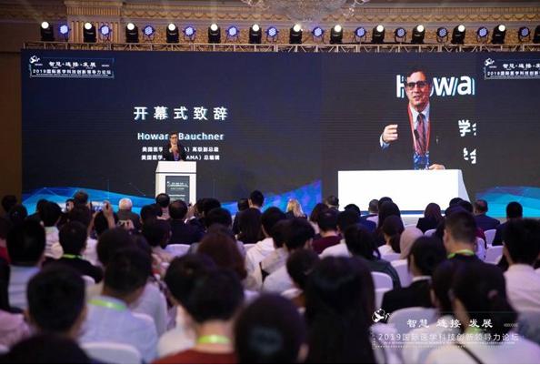 国际医学科技创新领导力论坛聚焦医疗科技创新