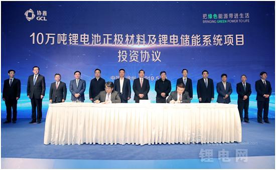 联手多方盟友,协鑫集团10万吨锂电正极材料产业落地徐州