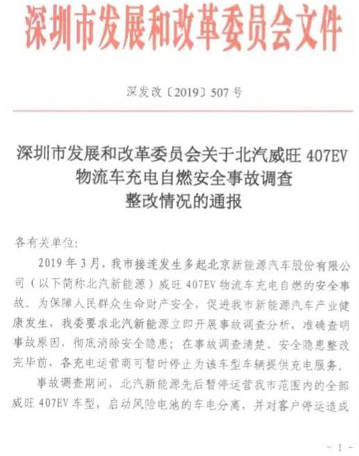 北汽威旺407EV自燃 曝供应商电池存质量风险