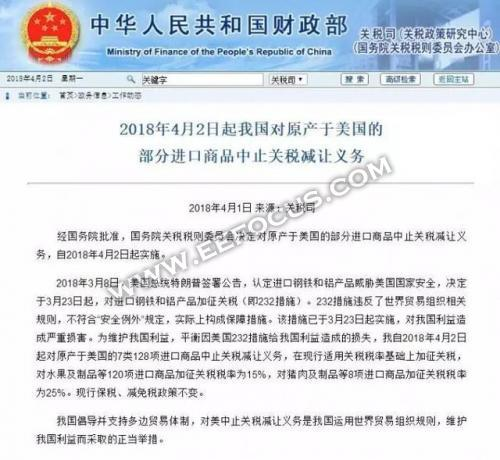 中方反制,对美600亿美元商品加征关税 华为获利好消息