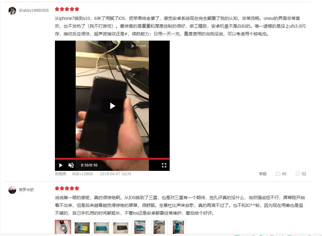 中国市场竞争激烈,三星是如何凭S10系列重振中国市场的?