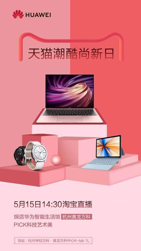 全新HUAWEI MateBook E首次降价啦!