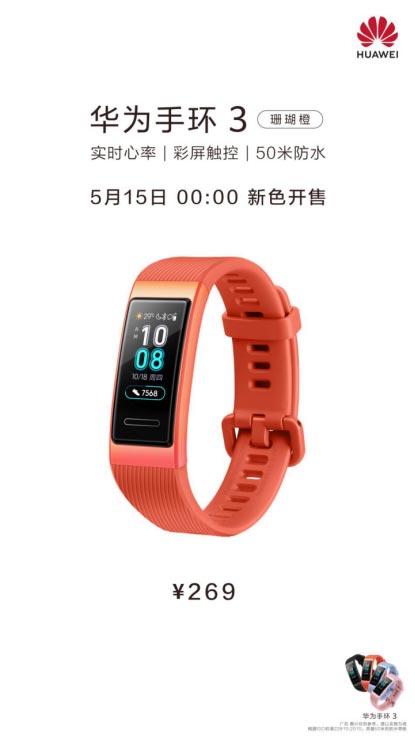 华为手环3珊瑚橙版开售:GPS +NFC+高清彩屏仅需269元