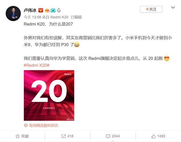 卢伟冰说红米K20向华为学习,但怎么看都像碰瓷营销