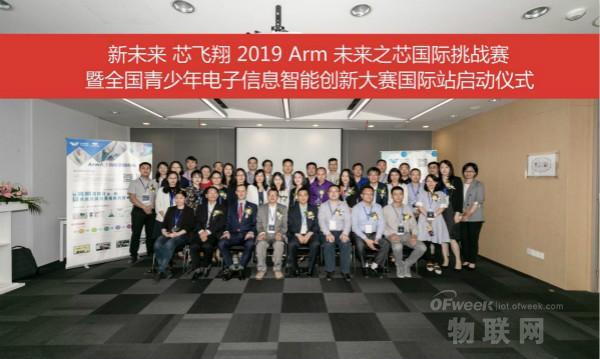 新未来?芯飞翔,Arm启动未来之芯国际挑战赛