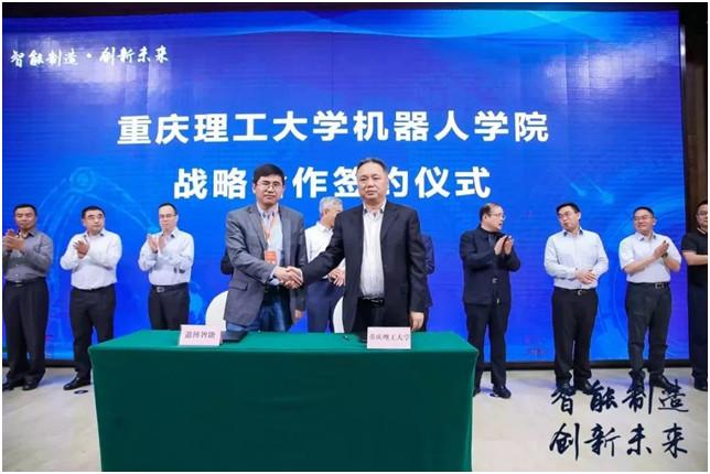 """""""智能制造·创新未来"""" 2019中国·重庆智能制造产业-协作机器人创新生态大会圆满召开"""