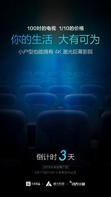 小米有品预热众筹新品:峰米激光电视4K Cinema