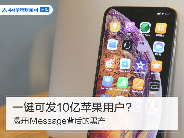 一键可发10亿苹果用户 揭开iMessage背后的黑产