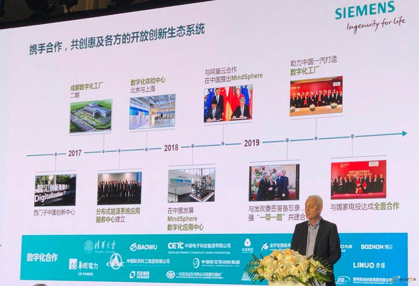 西门子在中国加速拓展创新生态体系