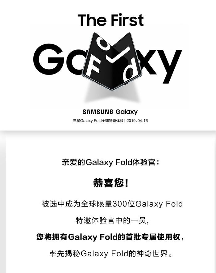 三星Galaxy Fold下月回归!国行版上架 可预先登记