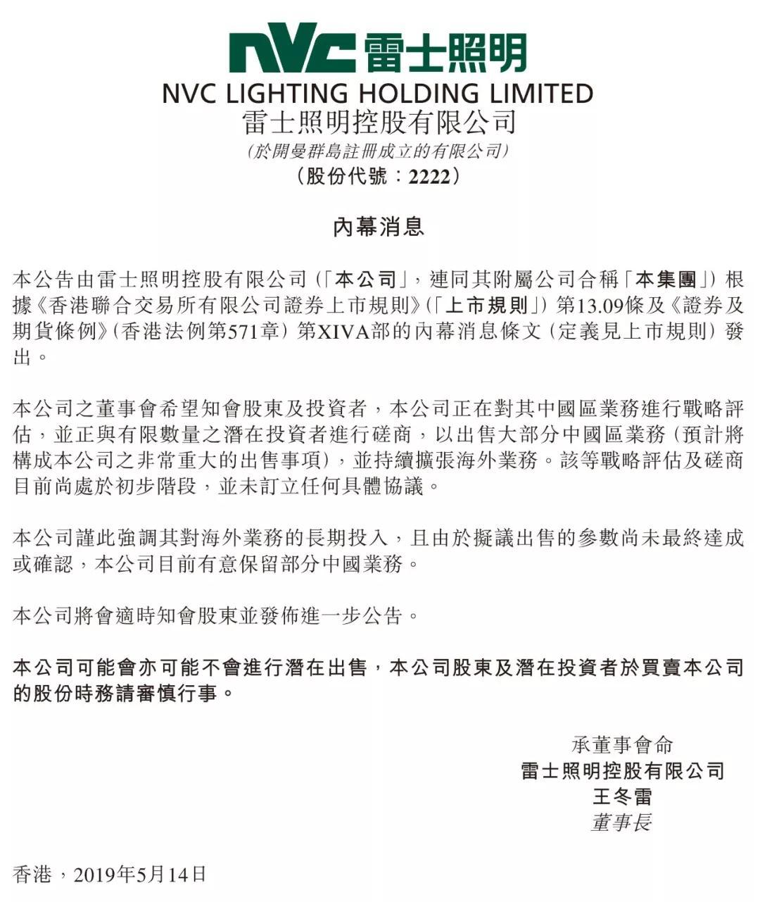 雷士照明拟出售大部分中国区业务
