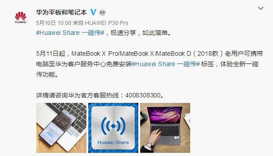 老用户快上车!一碰传面向多款MateBook免费升级