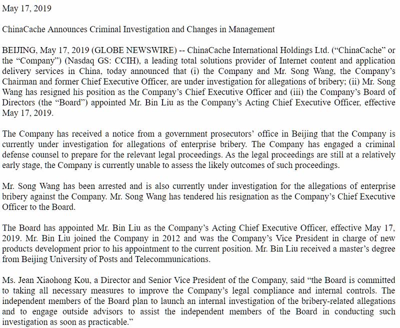蓝汛CEO王松被捕是怎么回事?蓝汛CEO王松被捕具体详情一览