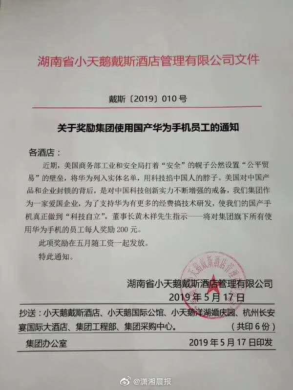 湖南一企业声援华为:使用华为手机者奖200元