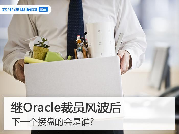 继Oracle裁员风波后 下一个接盘的会是谁?