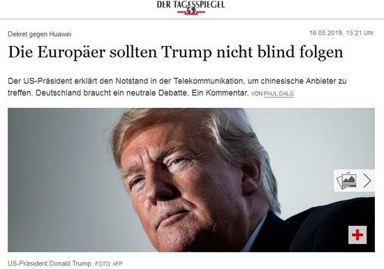 德国:未找到华为设备后门 美国思科却有10个