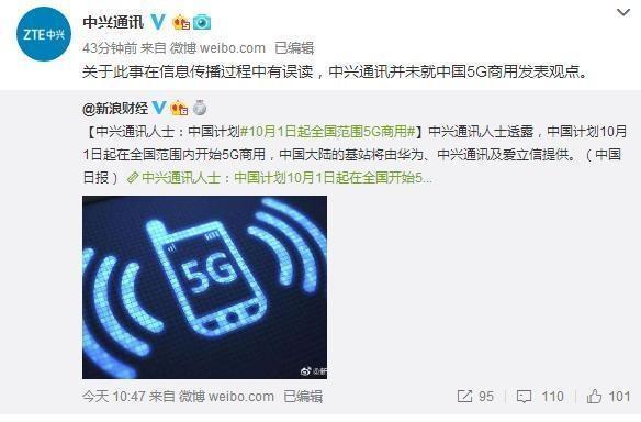 中兴通讯澄清称:并未就中国5G商用时间发表观点