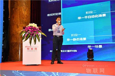 华为IoT服务2019年最新博彩论坛战略规划专家高文:物联网与行业数字化创新实践