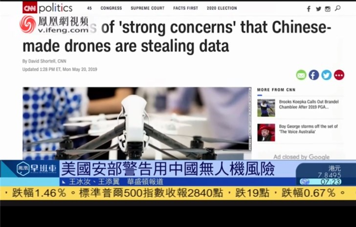 美国国土安全部声称中国无人机窃取数据