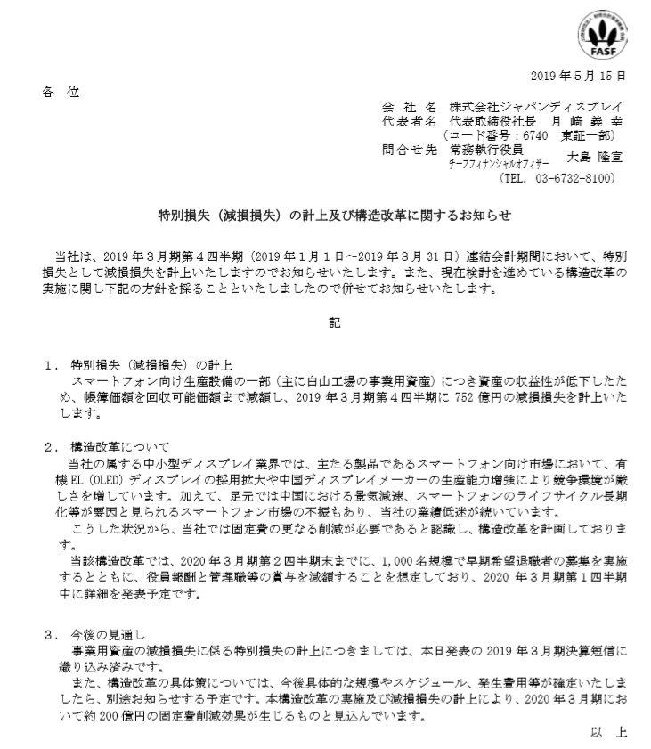 亏损1094亿日元,挣扎7年的JDI拟裁员1000人自救