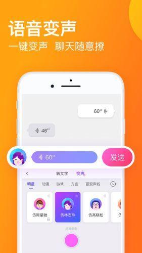 """搜狗输入法推出""""变声功能"""" 聊天自带变声器"""
