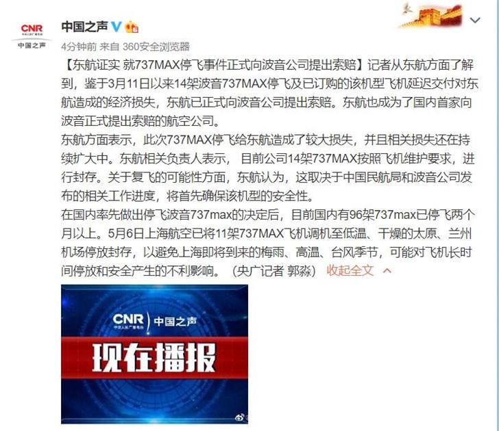 东航正式向波音公司提出索赔:系国内首家