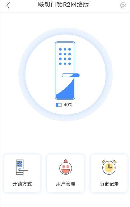 击败95%智能指纹锁 联想R2 WiFi版:银行级安防力作