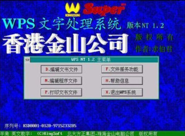 WPS的文档上云 是中国式服务的胜利