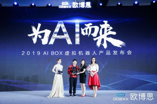 "AI BOX智能虚拟机器人发布:赋予智能语音新""生命"""