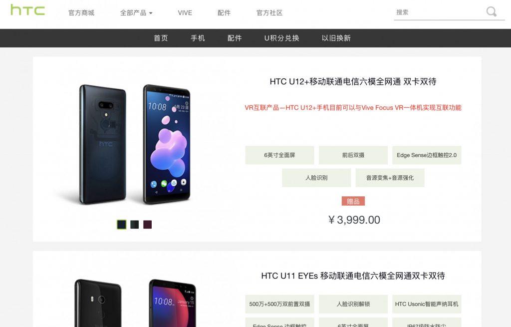 HTC手机再次上架官方商城