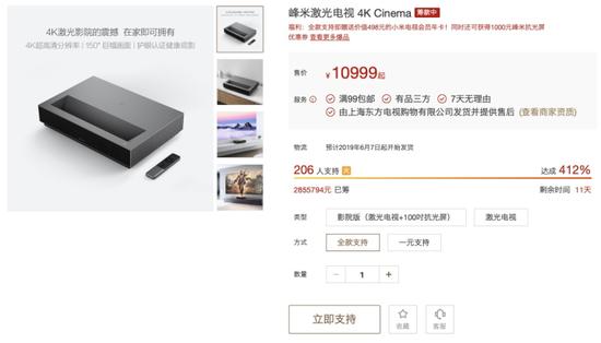 小米众筹全新100寸4K激光电视 售价10999元