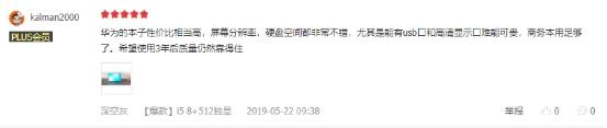 挚享之选,华为MateBook 14焕发青春魔力