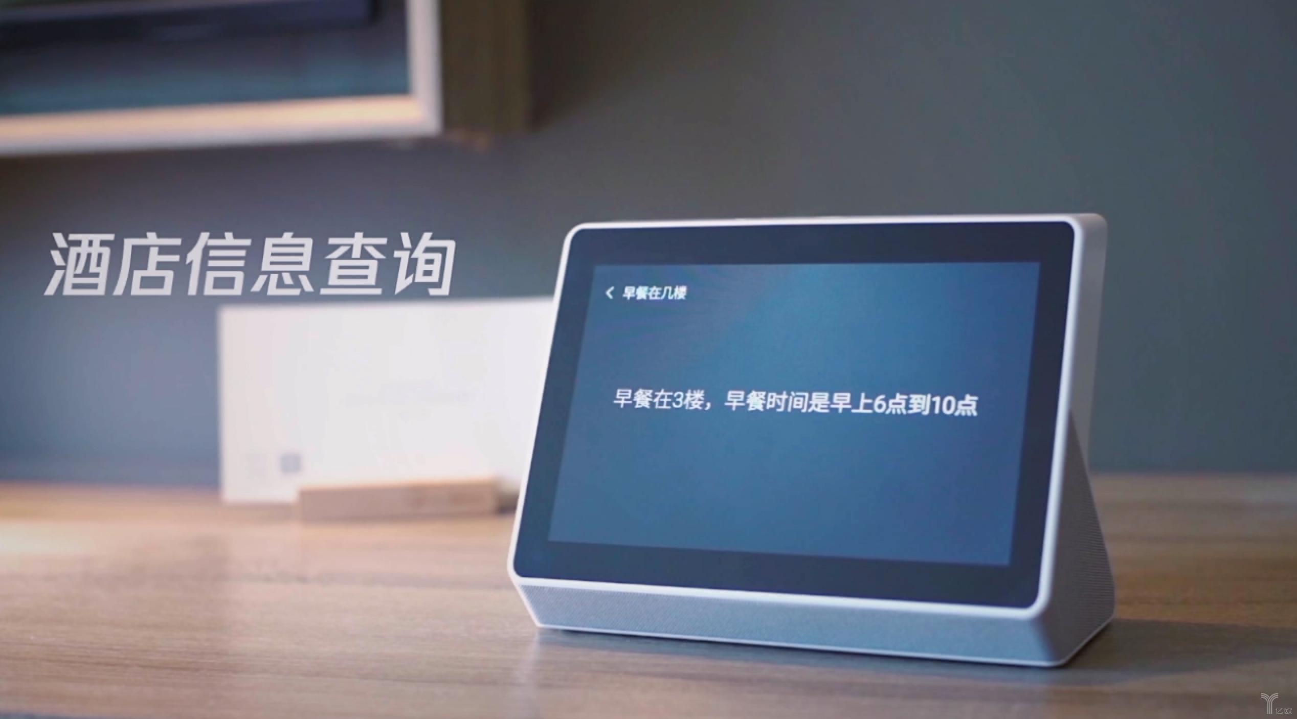 腾讯云小微AI助手 助力行业智慧化转型