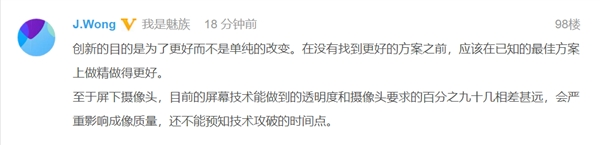 刘作虎解释为何不用挖孔屏:与黄章看法异曲同