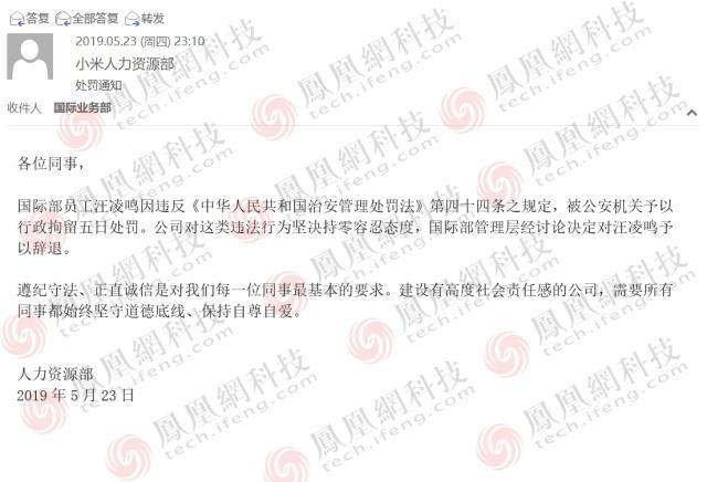 小米副总裁被辞退是怎么回事?小米副总裁被辞退意味着什么