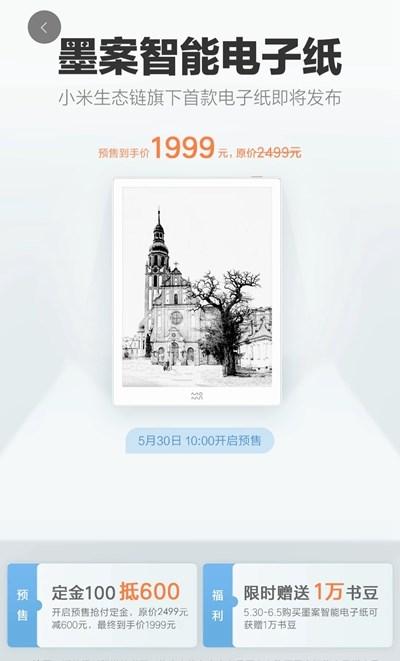 小米生态链将推首款电子纸,预约价1999元