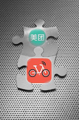 摩拜更名美团单车是怎么回事?摩拜更名美团单车意味着什么