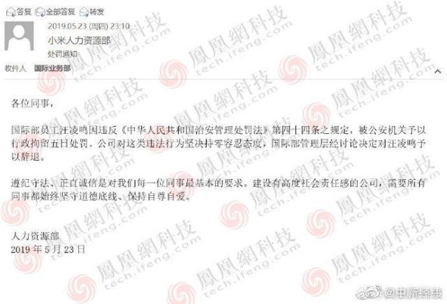 小米副总裁被拘留是怎么回事?小米副总裁为什么被拘留?
