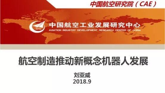 刘亚威:航空制造推动新概念机器人发展(上)