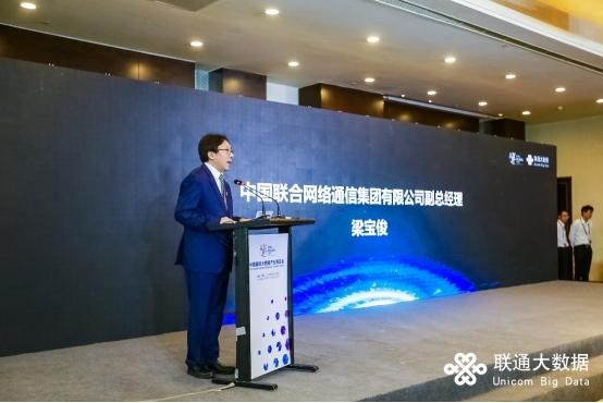 联通大数据数博会分论坛在贵阳隆重召开