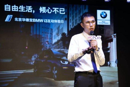北京华德宝BMW i3互动体验日活动圆满结束