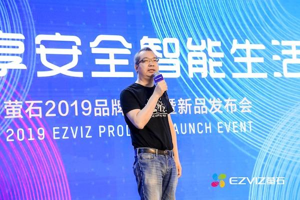 萤石成功举办2019新品发布会 构建以安全为核心的智能家居IoT生态